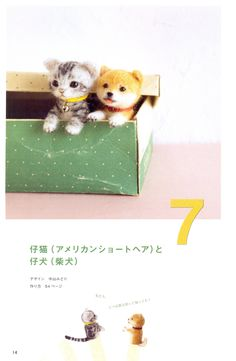Felt Wool Animal Collection 03 - Japanese Craft Book. $24.00, via Etsy.
