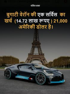 कार के बारे में रोचक तथ्य | fact about car Gernal Knowledge, General Knowledge Facts, Knowledge Quotes, True Facts, Weird Facts, Fan Language, Bollywood Funny, Car Facts, Interesting Facts About World