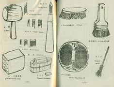 http://www.baxleystamps.com/litho/hasegawa/process_wb_unso-do_pamphlet_c1956_p4.jpg