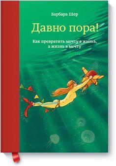 Книгу Давно пора! можно купить в бумажном формате — 591 ք, электронном формате eBook (epub, pdf, mobi) — 269 ք.