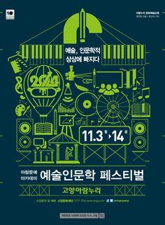 사본 -포스터_예술인문학%20페스티벌
