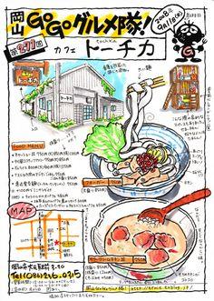 food illustration from Okayama Go Go Gourmet Corps (ernie. Japanese Food Art, Japanese Dishes, Food Poster Design, Food Design, Food Catalog, Adele, Food Map, Food Sketch, Food Cartoon