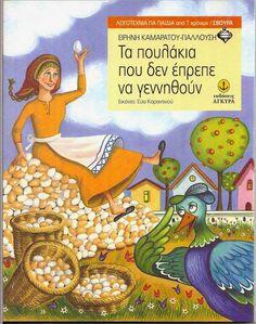 "Irene Kamaratou-Giallousi: Ημερίδα με θέμα : ""Η διαχείριση θυμού μέσα από το ..."