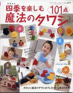 毛编抹布的可爱造型 - Aga An - Álbuns da web do Picasa Japanese Crochet Patterns, Crochet Patterns Amigurumi, Crochet Motif, Free Crochet, Knitting Books, Crochet Books, Crochet Home, Magazine Crochet, Crochet Scrubbies