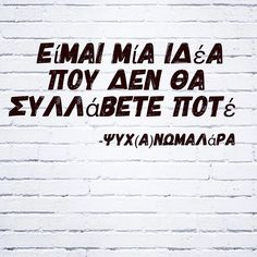 #greekquotes #στιχακια #greek #quotes #quoteoftheday #wordoftheday #wordsofwisdom #picoftheday #instadaily