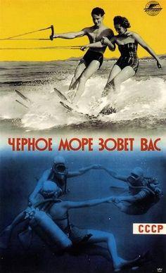 Неизвестный художник. «Черное море зовёт вас», 1961