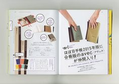 Hobonichi Techo Official Guidebook 2015 - Accessories Lineup - HOBONICHI TECHO 2015