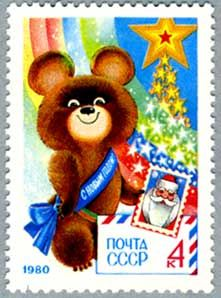 Misha holiday stamp from USSR, 1980