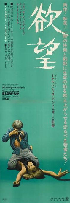 Blow Up — Japanese