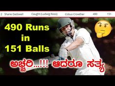 South African Batsman Shane Dadswell scored 490 in a one-day cricket game (151 Balls) WOW...!!! - (More info on: https://1-W-W.COM/Bowling/south-african-batsman-shane-dadswell-scored-490-in-a-one-day-cricket-game-151-balls-wow/)