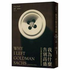 我為什麼告別高盛:以及華爾街教我的那些事 Why I Left Goldman Sachs      作者: 葛瑞.史密斯     原文作者:Greg Smith