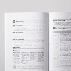 무료 이미지, 무료 사진, 무료 아이콘, 무료 비디오, 무료 그래픽 소스 다운로드 - 디자인.히읗 Bullet Journal, Personalized Items, Nice