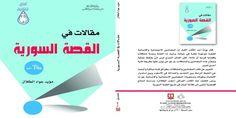 صدور كتاب مقالات في القصة السورية للباحث مؤيد جواد الطلال Pie Chart Map Chart