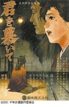 Satoshi Kon poster for one of the fictional films of Millennium Actress. Manga Art, Anime Manga, Satoshi Kon, Japanese Animated Movies, Graphic Novel Art, Japanese Graphic Design, Cute Anime Pics, Animation Film, Anime Style