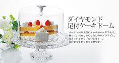 ガラス食器 / ダイヤモンド 足付ケーキドーム