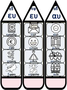 Language, Teaching, Activities, Education, School, Greek, Babies, Modern, Babys
