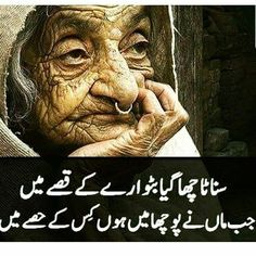 Poetry Quotes In Urdu, Sufi Quotes, Best Urdu Poetry Images, Love Poetry Urdu, Urdu Quotes, I Love My Parents, Love U Mom, Poetry Pic, Sufi Poetry