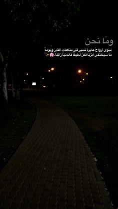 Beautiful Quran Quotes, Quran Quotes Love, Beautiful Arabic Words, Arabic Love Quotes, Love Husband Quotes, Love Quotes For Him, Cover Photo Quotes, Picture Quotes, Arabic Tattoo Quotes