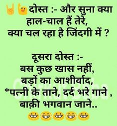 Pin by priti jhunjhunwala on hindi quotes Desi Quotes, Hindi Quotes, Quotations, Funny Chat, Funny Jokes In Hindi, Funny Quotes For Teens, Funny Quotes About Life, Punjabi Jokes, Love You Images