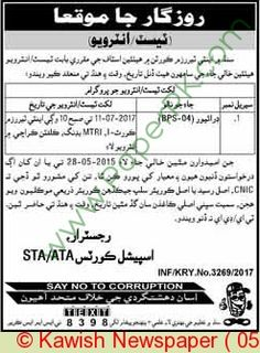 Speical Court Pakistan Jobs    ===== - > -> -> Posted on:  5 July, 2017 Speical Court Pakistan Jobs in Kawish newspaper of 05 July, 2017 and more jobs and career ad of Speical Court Pakistan Jobs 2016 published in Pakistan newspapers having a careers & job vacancy announcement   #Advertisements #careers #Employment #Islamabad #Jobs #Karachi #Kawish #Lahore #Pakistan #paperpk #Speical Court Pakistan Jobs #vacancy