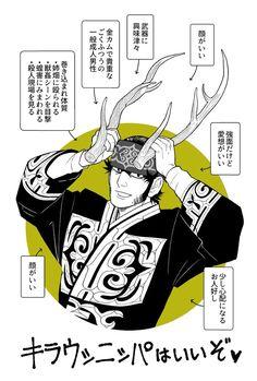 若干のネタバレ含むけどキラウシニシパのプレゼンです🦌キラウシニシパはいいぞーかわいいぞー。かわいそうかわいいぞー。 Fandom, Final Fantasy, Boruto, Twitter Sign Up, Anime, Geek Stuff, Manga, Comics, My Love