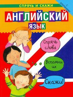 Книги для изучения английского языка для детей | МАМА И МАЛЫШ