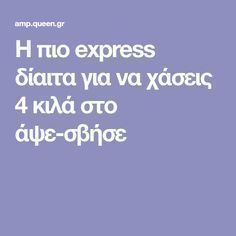 Η πιο express δίαιτα για να χάσεις 4 κιλά στο άψε-σβήσε Healthy Tips, Healthy Recipes, Healthy Food, 5 2 Diet, Life Is Beautiful, Food And Drink, Health Fitness, Cooking Recipes, Nutrition