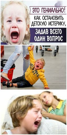 You can stop the child's Hysteria by asking Sun Остановить детскую ИСТЕРИКУ можно, задав ВС… You can stop the children& Hysteria by asking TOTAL 1 question! A unique method of a WISE psychologist . Multiplication For Kids, How To Start Homeschooling, Positive Discipline, Kids Corner, Successful Women, Best Teacher, Raising Kids, Social Skills, Tips