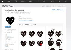 「コム デ ギャルソン(COMME des GARÇONS)」が、ホリデーシーズンに合わせて絵文字「emoji comme des garçons」の配信を開始した。また、23日からドーバー ストリートマーケット ギンザや青山店他、全世界のコム デ ギャルソンのストアで絵文字にフォーカスしたインスタレーションがスタート。店内では、2016年のホリデーコレクションも販売されている。