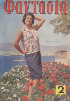 IMG_0182 Old Time Photos, Old Greek, Retro, Magazine Covers, Magazines, Greece, Projects, Fashion, Journals