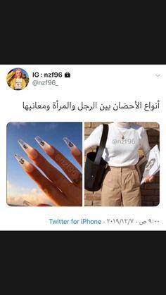 Twin Baby Photos, Arabic Jokes, Beautiful Arabic Words, Ulzzang Fashion, Twin Babies, Life Quotes, Relationship, Japanese, Instagram