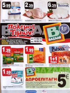 55e670baecb1 Οι προσφορές BAZAAR του φυλλαδίου 11 -19 Μαρτίου 2014