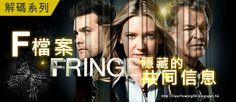 """. 2010 - 2012 恩膏引擎全力開動!!: 解碼系列:《F檔案》""""Fringe""""所隱藏的923共同信息"""