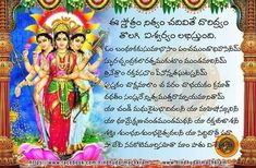 Vedic Mantras, Hindu Mantras, Devotional Quotes, Daily Devotional, Hindu Vedas, Krishna Mantra, Kundalini Meditation, Telugu Inspirational Quotes, Astrology Books