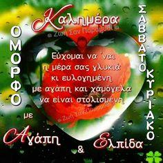 Greek Quotes, Good Morning, Happy, Paracord, Greek, Buen Dia, Bonjour, Ser Feliz, Good Morning Wishes