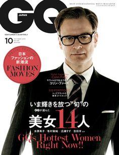 コリン・ファースが表紙の『GQ JAPAN』10月号は8月24日発売 メンズファッション、時計、高級車、男のための最新情報 GQ JAPAN