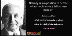 هیچ کس در موقعیتی نیست که بخواهد حکم کند چه چیزی باعث خوشحالی یک فرد دیگر می شود. لودویگ فون میزس Positivity, Happy, How To Make, Quotes, Ser Feliz, Optimism, Being Happy