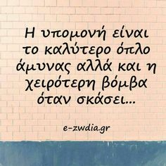 Greek Quotes, So True, Quote Of The Day, Favorite Quotes, Advice, Wisdom, Thoughts, Feelings, Sayings