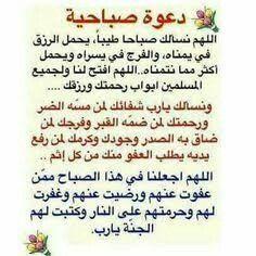 دعوة صباحية لكل انسان Words Arabic Quotes Arabic Words