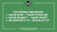 Пословицы СММ-щиков #SMM #Humor