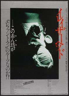 1981 Eraserhead poster by unknown artist