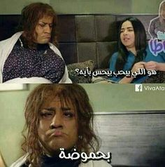 Well Said - Sarcastic Arabic Jokes, Arabic Funny, Movies Quotes, Funny Qoutes, Funny Comments, Cool Stickers, Amazing Quotes, Funny Pictures, Mood
