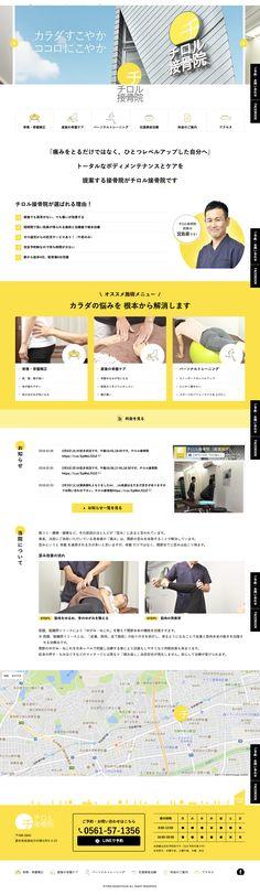 Design Layouts, Web Layout, Enterprise System, Web Design Inspiration, Landing, Medical, Japanese, Illustration, Japanese Language