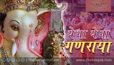 Ye Na Ye Na Ganraya   Marathi Ganpati Song