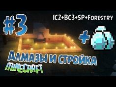 Minecraft # 3 ШАХТА IC2+BC3+SP+Forestry