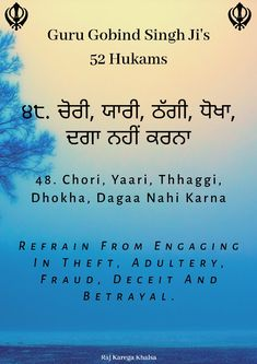 Refrain from Theft, Fraud, Betrayal and Deception Sikh Quotes, Gurbani Quotes, Guru Granth Sahib Quotes, Nanak Dev Ji, Creator Of The Universe, Guru Gobind Singh, Deceit, Religious Quotes, Encouragement Quotes