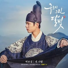 Park Bo Gum - Moonlight Drawn by Clouds OST Part 11