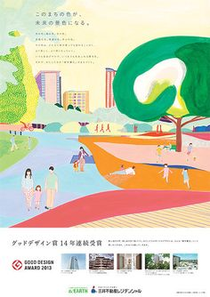 大久保厚子 : 2013年度グッドデザイン賞 受賞 ポスター