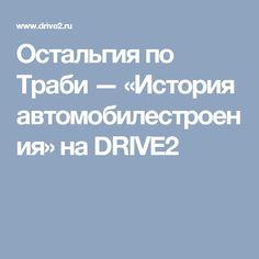 Остальгия по Траби — «История автомобилестроения» на DRIVE2