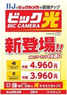ビックカメラが「ビック光」提供、「BIC SIM」とのセット割や初期費用ゼロのキャンペーンも -INTERNET Watch